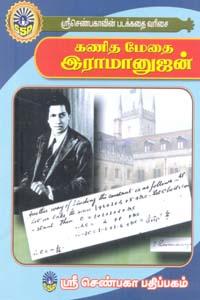 Tamil book Kanitha Methai Ramanujan (Siruvar Sithira Kathaigal)