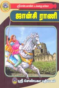 Tamil book Jhansi Rani (Siruvar Sithira Kathaigal)