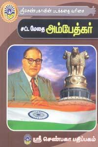 Tamil book Satta Methai Ambedkar (Siruvar Sithira Kathaigal)