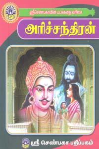 Arichandiran (Siruvar Sithira Kathaigal) - அரிச்சந்திரன் (சிறுவர் சித்திரக் கதைகள்)