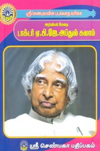 Ariviyal Methai Doctor A.P.J.Abdul Kalam (Siruvar Sithira Kathaigal) - அறிவியல் மேதை டாக்டர் ஏ.பி.ஜே. அப்துல் கலாம் (சிறுவர் சித்திரக் கதைகள்)