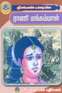 Tamil book Rani Mangammal(Siruvar Sithira Kathaigal)