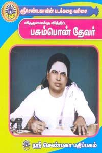 Tamil book Viduthalaikku Vithitta Pasumpon Devar (Siruvar Sithira Kathaigal)