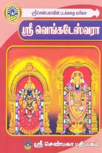 Tamil book Sri Venkateshwara (Siruvar Kathaigal)