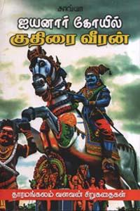 Tamil book Iyyanaar Koil Kuthirai Veeran