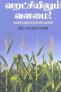 Varatchiyilum Valamai (Labam Tharum Siruthaniya Sagupadi) - வறட்சியிலும் வளமை (லாபம் தரும் சிறுதானிய சாகுபடி)