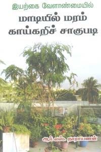 Iyarkai Velaanmaiyil Maadiyil Maram Kaikari Sagupadi - இயற்கை வேளாண்மையில் மாடியில் மரம் காய்கறிச் சாகுபடி