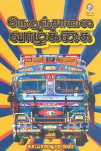 Tamil book Nedunjaalai Vazhkai