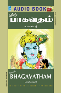 Srimath Bagavatham - ஸ்ரீமத் பாகவதம் - (ஒலிப் புத்தகம்)