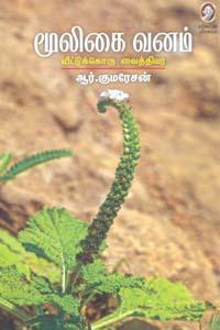 Mooligai Vanam (Veetukoru Vaithiyar) - மூலிகை வனம் (வீட்டுக்கொரு வைத்தியர்)