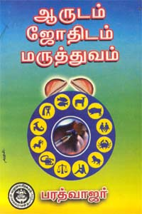 Aarudam Jothidam Maruthuvam - ஆருடம் ஜோதிடம் மருத்துவம்