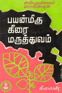 Payanmigu Keerai Maruthuvam - பயன்மிகு கீரை மருத்துவம்