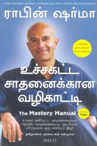 Tamil book Uchakatta Sathanaikaana Vazhikaati