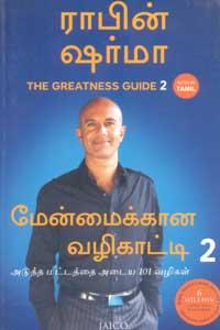 Menmaikaana Vazhikati Part 2 - மேன்மைக்கான வழிகாட்டி பாகம் 2