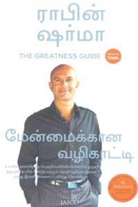 Tamil book Menmaikaana Vazhikaatti Part 1