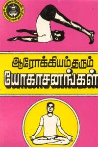 Aarokyam Tharum Yogasanangal - ஆரோக்கியம் தரும் யோகாசனங்கள்