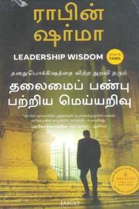 Tamil book Thalamai Panbu Patriya Meyarivu