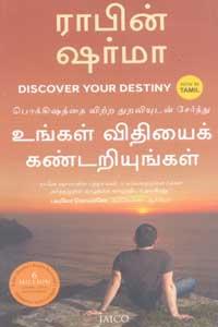 Tamil book Ungal Vithiyai Kandariyungal