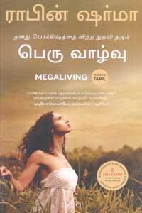 Tamil book Peru Vazhvu