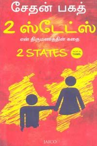 Tamil book 2 States En Thirumanathin Kathai