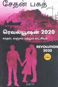 Tamil book Revolution 2020 Kadhal Lanjam Matrum Latchiyam