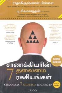 Chanakiyarin 7 Thalamai Ragasiyangal - சாணக்கியரின் 7 தலைமை ரகசியங்கள்