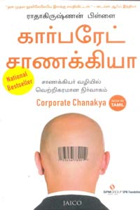 Tamil book Corporate Chanakya (Chanakyar Vazhiyil Vetrigaramana Nirvaagam)