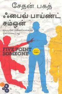 Tamil book Five Point Saomeone (ITTil Ennavellaam Seyya Koodaathu)