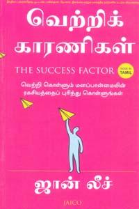 Tamil book Vetri Kaaranigal