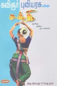 Tamil book Kavignar Puviyarasuvin Shakthi Moondru Naveena Nadagangal