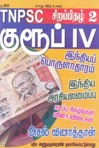 Tamil book TNPSC Group IV Sirapithal 2 ( Indiya Porulaatharam Indiya Arasiyalamaippu Nadappu Nigalvugal Vina Vidaigal)