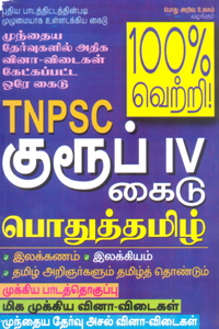 TNPSC Group lV Guide (Pothu Tami) - TNPSC குரூப் IV கைடு (பொதுத்தமிழ்)