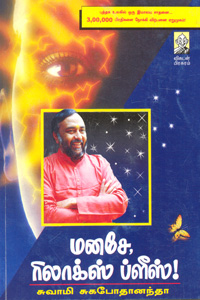 Tamil book Manase Relax Please(part 1)