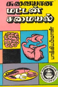 Suvaiyana Mattan Samayal - சுவையான மட்டன் சமையல்