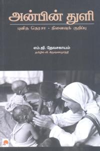 Anbin Thuli (Punitha Teresa Ninaivu Kurippu) - அன்பின் துளி (புனித தெரசா நினைவுக் குறிப்பு)