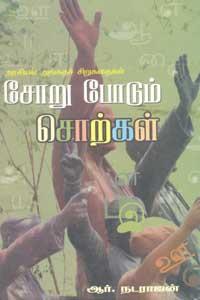 Choru Podum Sorkal - சோறு போடும் சொற்கள்