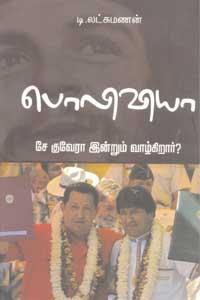 Tamil book Poliviya Se Kuvera Indrum Vahgiraar?