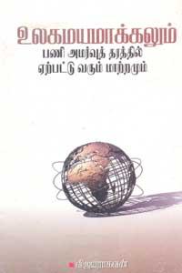 Tamil book Ulagamayamaakalaam Pani Amarvu Tharathil Yerpattu Varum Maatramum