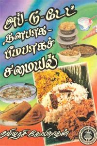Up to date Nalabaga Bheemabaga Samayal - அப்-டு-டேட் நளபாக பீமபாகச் சமையல்