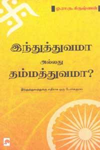 Tamil book Induthuvama Alladhu Thamathuvama?