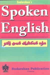 Spoken English(Tamil Moolam Aangilam Karka) - Spoken English (தமிழ் மூலம் ஆங்கிலம் கற்க)