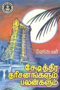 chethra Tharisangangalum Palangalum - ஷேத்திர தரிசனங்களும் பலன்களும்