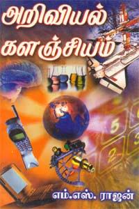 Ariviyal Kalanjiyam - அறிவியல் களஞ்சியம்