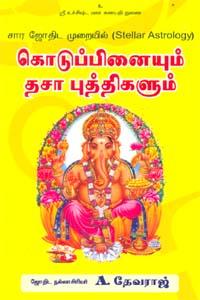Kodupinaiyum Thasa Puthigalum - கொடுப்பினையும் தசா புத்திகளும்