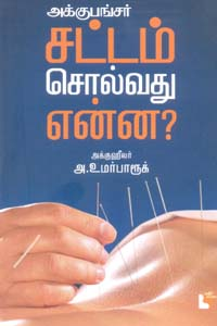 Tamil book Accupuncture Sattam Solvathu Enna ?