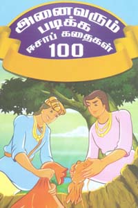 Anaivarum Padikka Aesop Kathaigal 100 - அனைவரும் படிக்க ஈசாப் கதைகள் 100