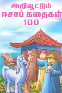 Arivootum Aesop Kathaigal 100 - அறிவூட்டும் ஈசாப் கதைகள் 100