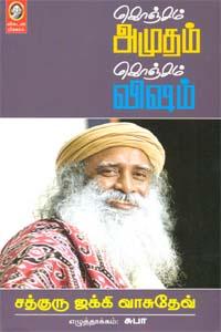 Tamil book Konjam Amutham konjam Visham