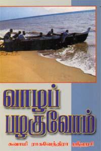 Vazha Pazhaguvoam - வாழப் பழகுவோம்
