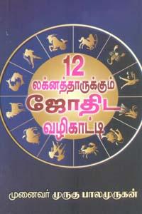 12 Laknathaarukkum Jothida Vazhikaatti - 12 லக்னத்தாருக்கும் ஜோதிட வழிகாட்டி
